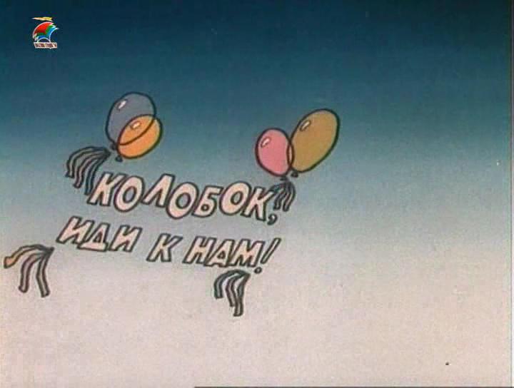Колобок, Колобок!